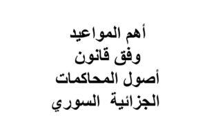أهم المواعيد وفق قانون أصول المحاكمات الجزائية السوري