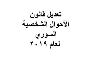 تعديل قانون الأحوال الشخصية السوري لعام 2019