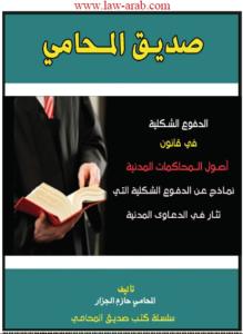 كتاب صديق المحامي