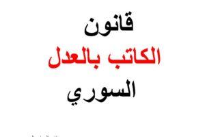 قانون الكاتب بالعدل السوري