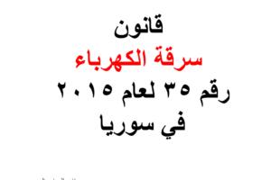 قانون سرقة الكهرباء رقم 35 لعام 2015 في سوريا