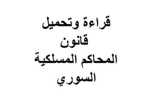 قراءة وتحميل قانون المحاكم المسلكية السوري