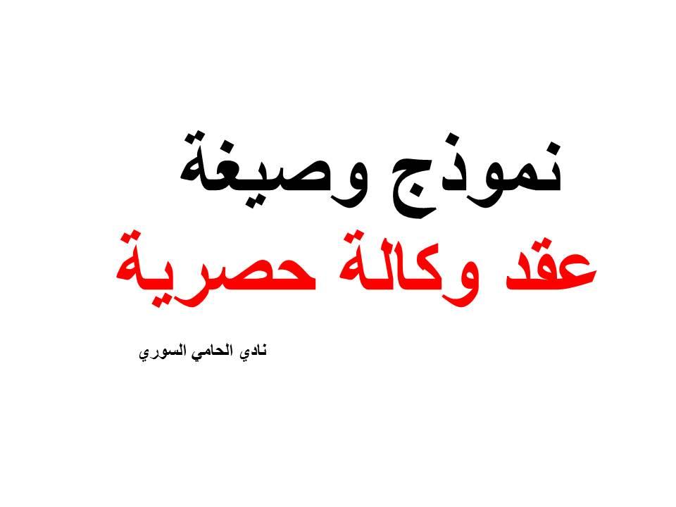 نموذج وصيغة عقد وكالة حصرية نادي المحامي السوري