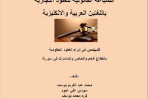 الصياغة-القانونية-للعقود-التجارية-باللغتين-العربية-والانكليزية
