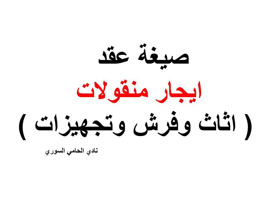 صيغة عقد ايجار منقولات اثاث وفرش وتجهيزات Pdf نادي المحامي السوري