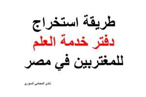 طريقة استخراج دفتر خدمة العلم للمغتربين في مصر