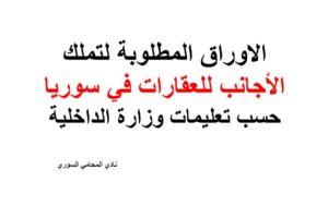 الاوراق المطلوبة لتملك الأجانب للعقارات في سوريا حسب تعليمات وزارة الداخلية