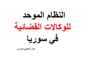 النظام الموحد للوكالات القضائية في سوريا