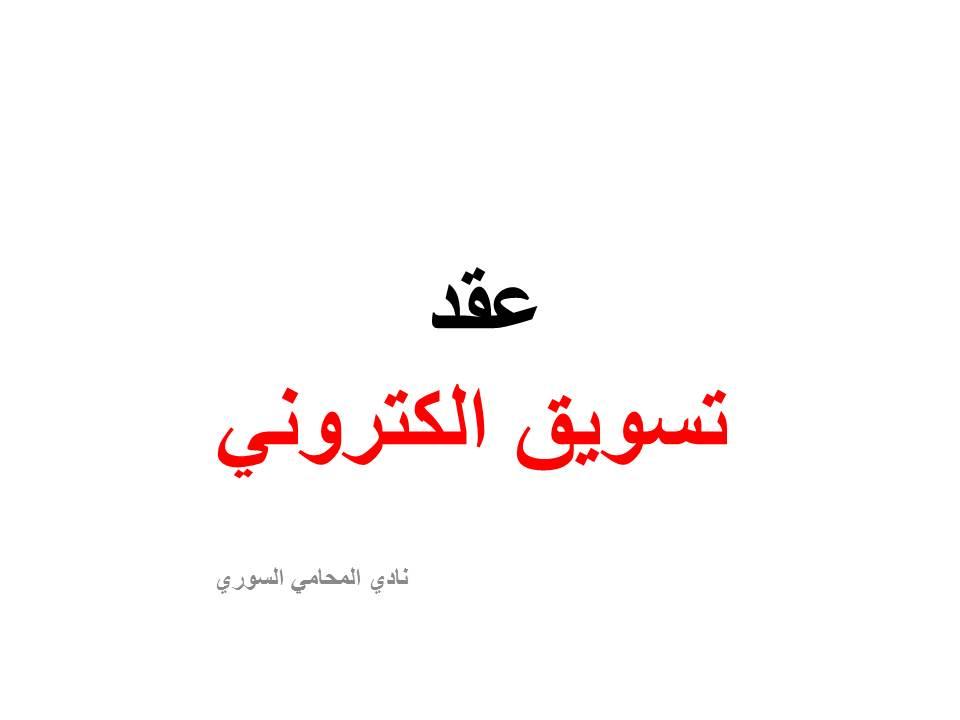 عقد تسوق الكتروني على السوشيال ميديا نادي المحامي السوري