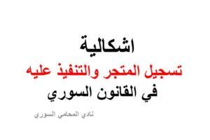 اشكالية تسجيل المتجر والتنفيذ عليه في القانون السوري
