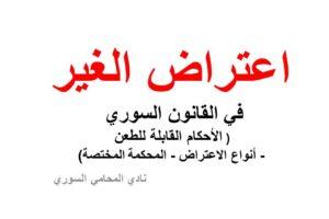 اعتراض الغير في القانون السوري ( الأحكام القابلة للطعن - أنواع الاعتراض - المحكمة المختصة)