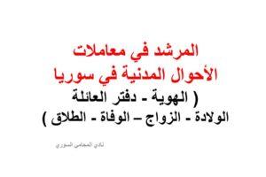 المرشد في معاملات الأحوال المدنية في سوريا ( الهوية - دفتر العائلة - الولادة - الزواج - الوفاة ) + pdf
