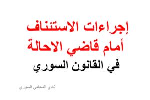 إجراءات الاستئناف أمام قاضي الاحالة في القانون السوري