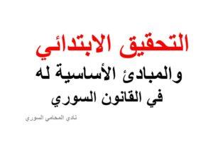 التحقيق الابتدائي والمبادئ الأساسية له في القانون السوري