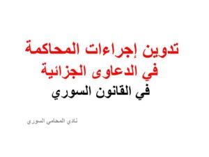 تدوين إجراءات المحاكمة في الدعاوى الجزائية في القانون السوري