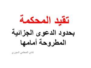 تقيد المحكمة بحدود الدعوى الجزائية المطروحة أمامها في القانون السوري