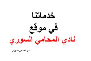 خدماتنا في موقع نادي المحامي السوري