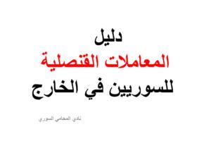 دليل المعاملات القنصلية للسوريين في الخارج +pdf