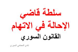 سلطة قاضي الإحالة في الاتهام في القانون السوري