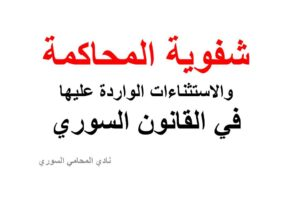 شفوية المحاكمة والاستثناءات الواردة عليها في القانون السوري