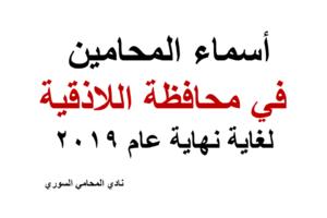 أسماء المحامين في محافظة اللاذقية لغاية نهاية عام 2019
