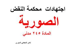 اجتهادات محكمة النقض في الصورية المادة 245 مدني