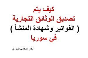 كيف يتم تصديق الوثائق التجارية ( الفواتير وشهادة المنشأ ) في سوريا