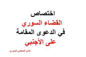 اختصاص القضاء السوري في الدعوى المقامة على الأجنبي