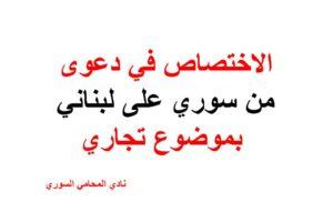 الاختصاص في دعوى من سوري على لبناني بموضوع تجاري