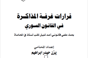 رسالة-تخرج-أستذة-محامي-متمرن-في-سوريا.