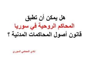 هل يمكن أن تطبق المحاكم الروحية في سوريا قانون أصول المحاكمات المدنية ؟