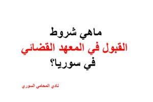 ماهي-شروط-القبول-في-المعهد-القضائي-في-سوريا؟.
