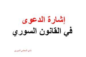 إشارة-الدعوى-في-القانون-السوري