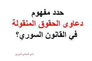حدد مفهوم دعاوى الحقوق المنقولة في القانون السوري؟