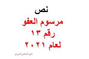 نص مرسوم العفو رقم 13 لعام 20121 في سوريا