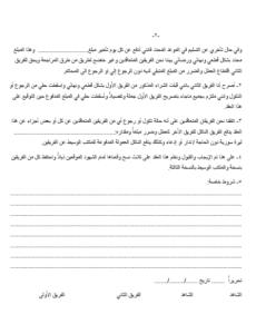 نموذج عقد بيع عقار قطعي سوريا ( عقد مكتب عقاري