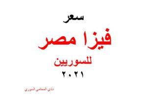 سعر فيزا مصر للسوريين 2021